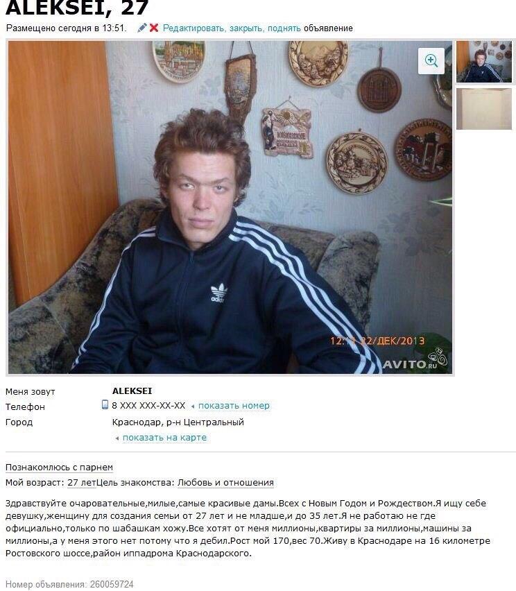 Объявления Авита . Ру Знакомства Г Краснодар