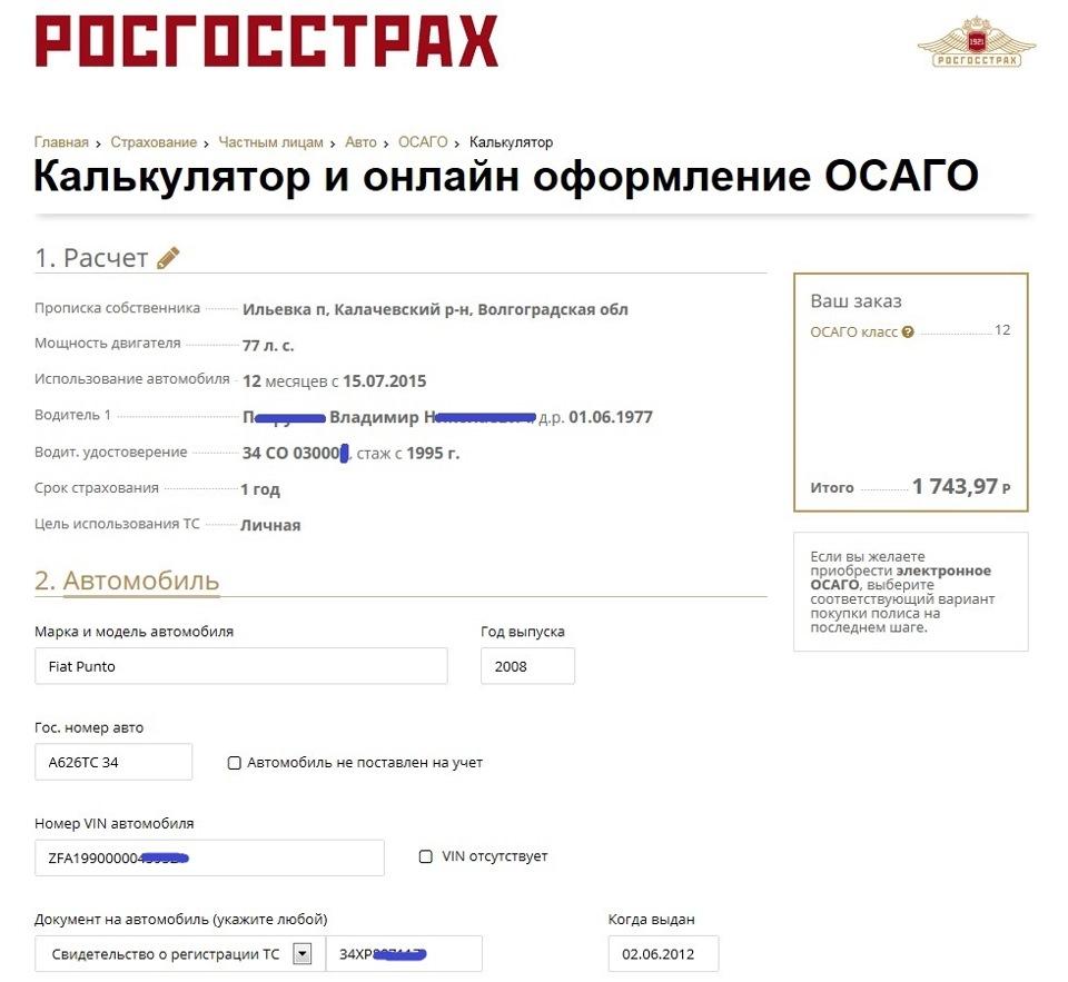 Онлайн регистрация ОСАГО (Росгосстрах) — бортжурнал FIAT Grande ...