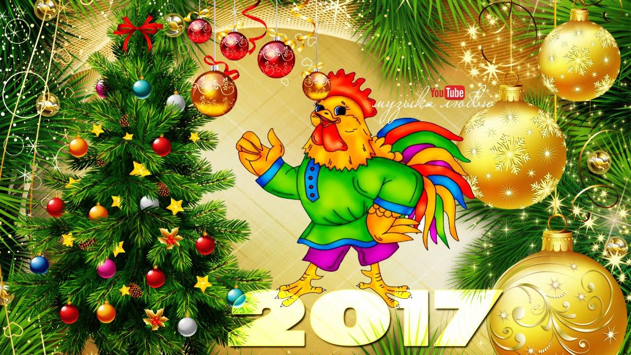 Открытки с поздравлением новым годом 2017, дню памяти жертв