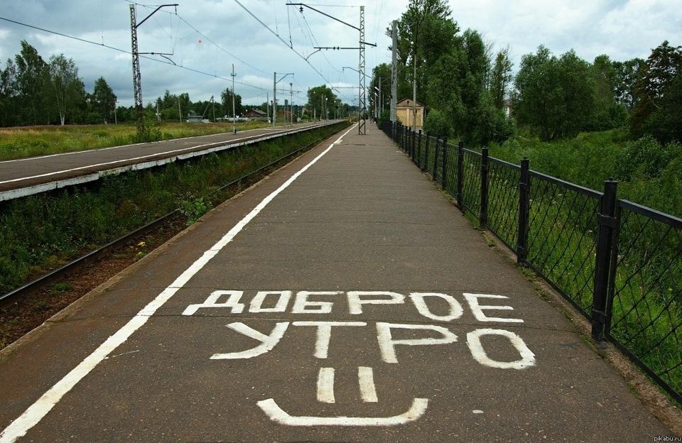 Картинки с надписями дорога