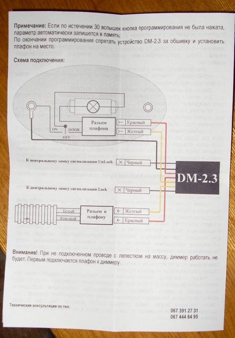 Схема подключения (идет в комплекте) .
