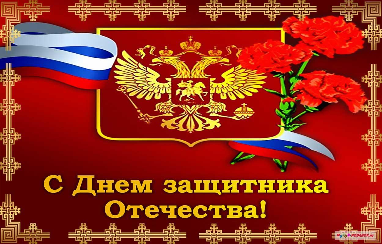 Музыкальное открытки с днем защитника отечества, днем