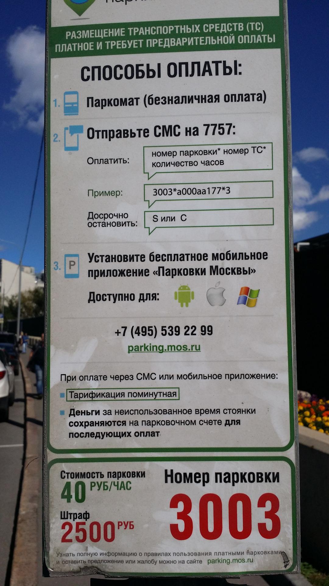 Как получить разрешение на бесплатную парковку в Москве многодетным семьям и инвалидам