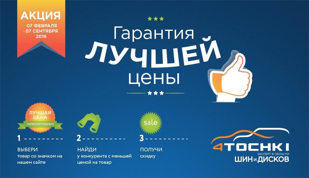 4 Точки Интернет Магазин Сергиев