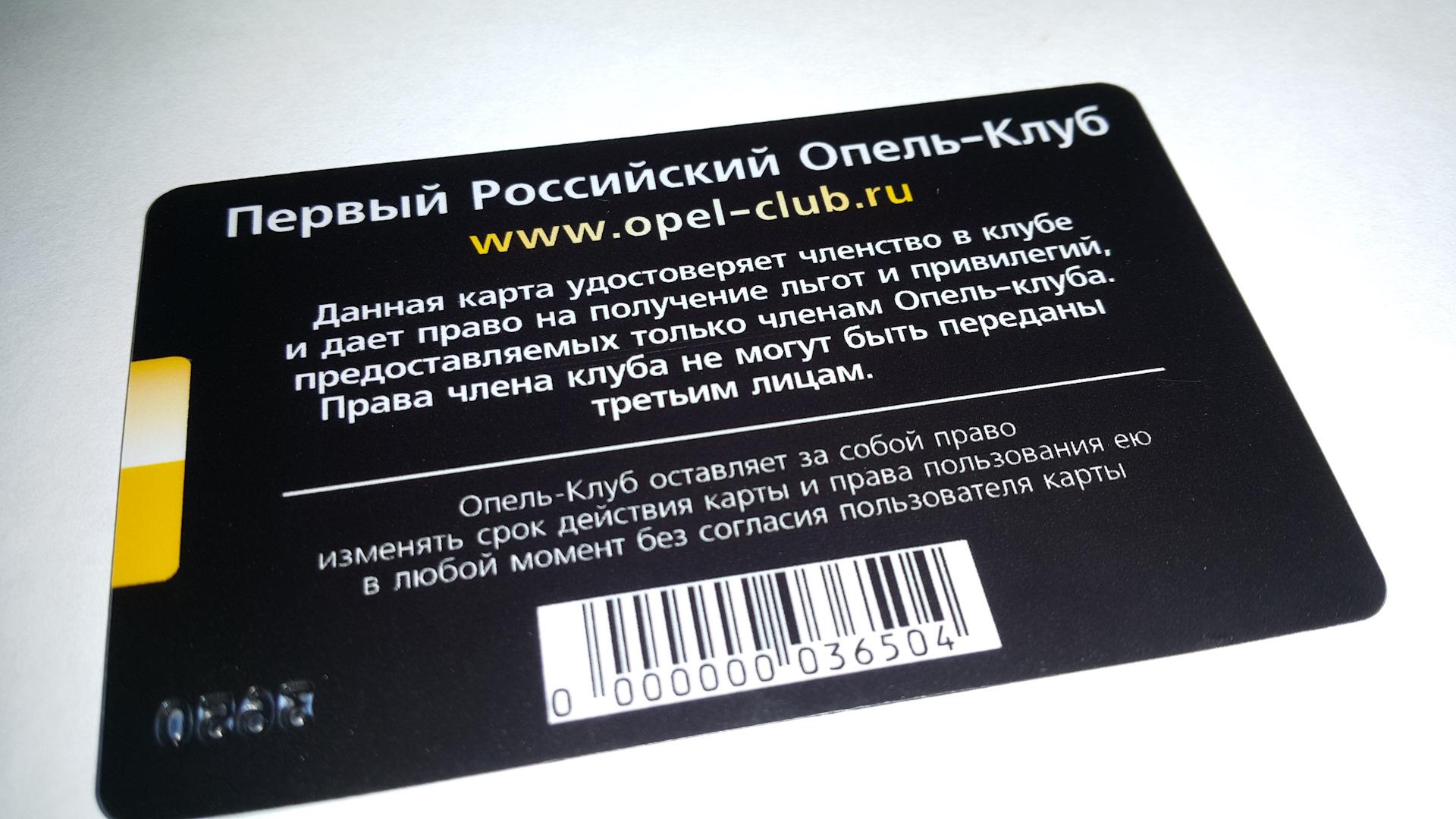 b0521639c0a1 Дисконтная карта OPEL CLUB. — бортжурнал Opel Astra 1,6 TURBO COSMO ...
