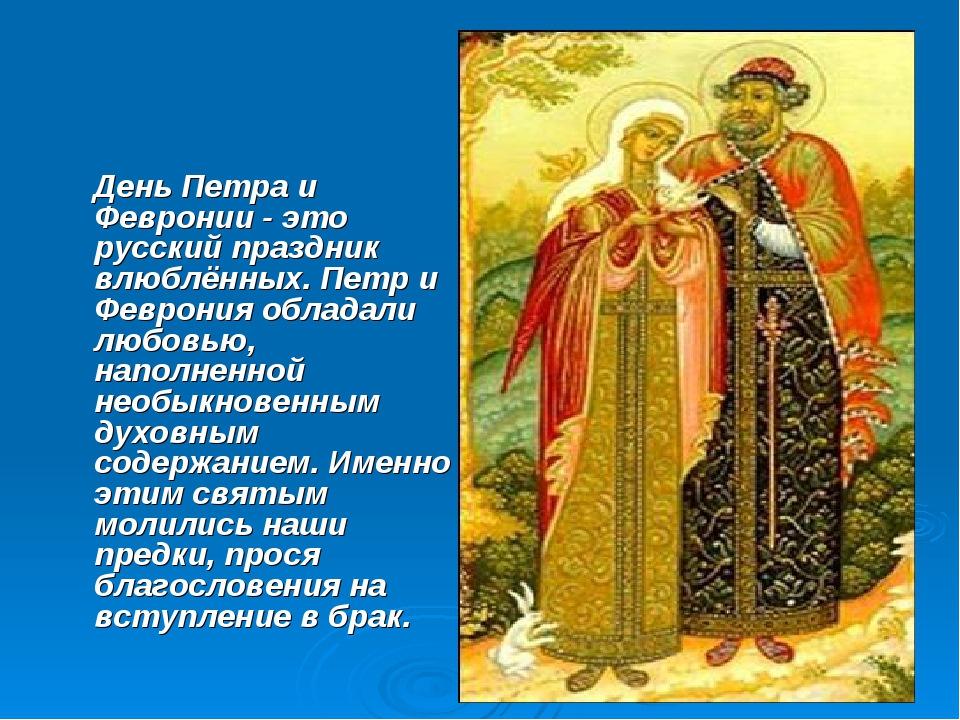 Открытки день любви по русски, днем рождения открытка