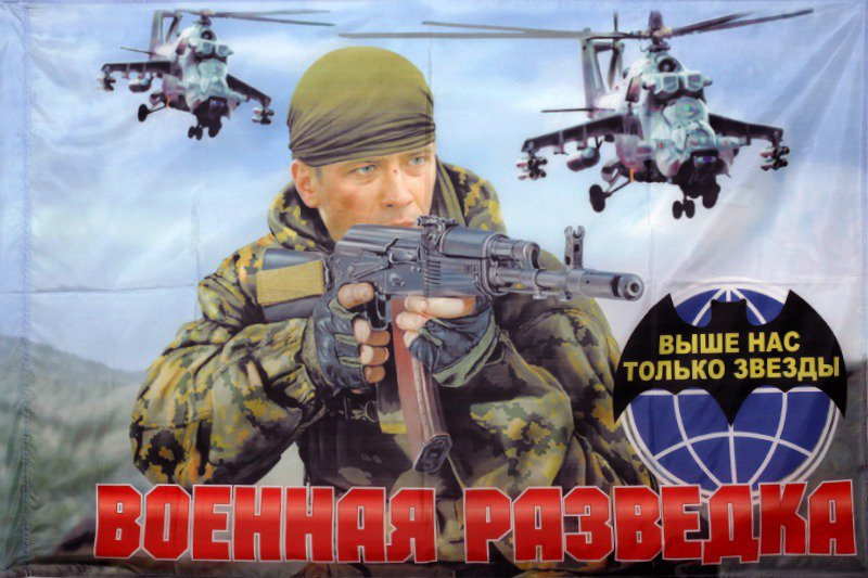 Какого числа день разведки в россии 104