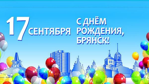 Поздравления с днем города брянск