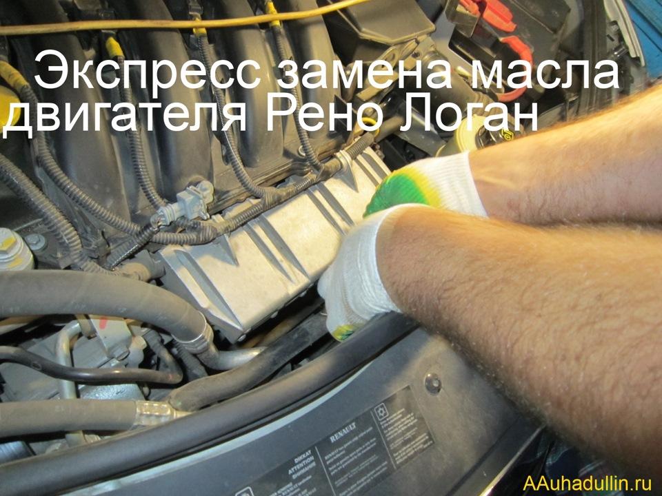 Замена масла в двигателе Renault Logan Ремонт авто