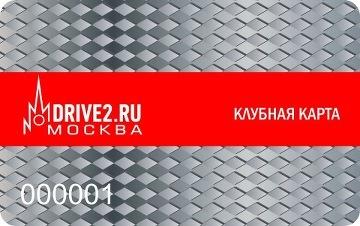 Как получить карту клуба drive2 ru потребительский кредит втб 24 банка казань