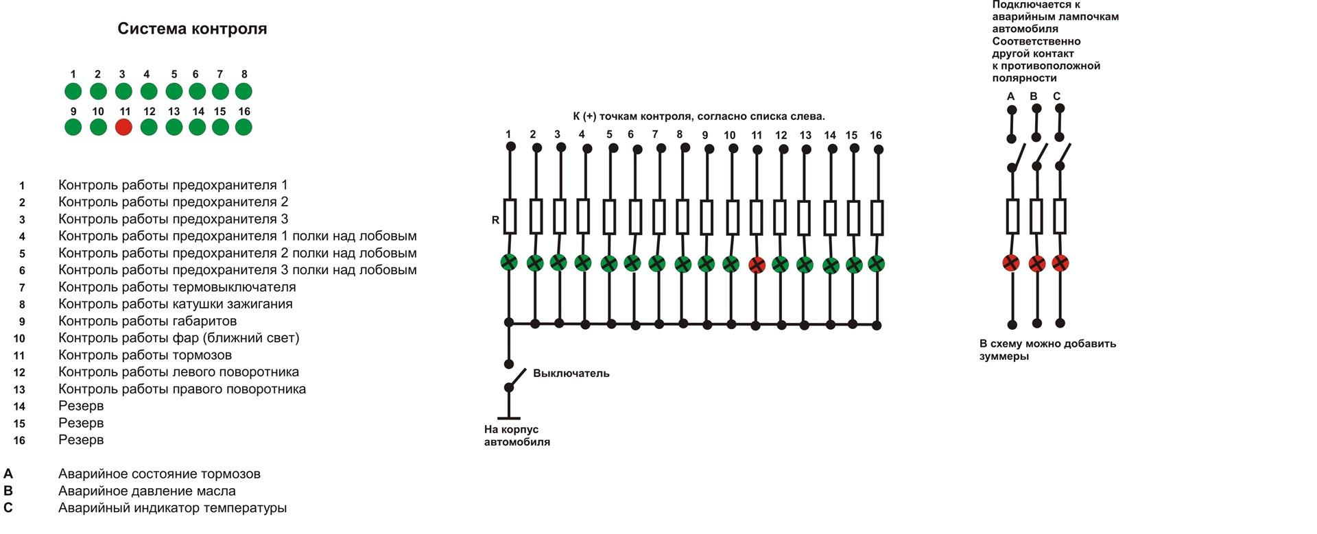 Схема подключения светодиодов с выключателем