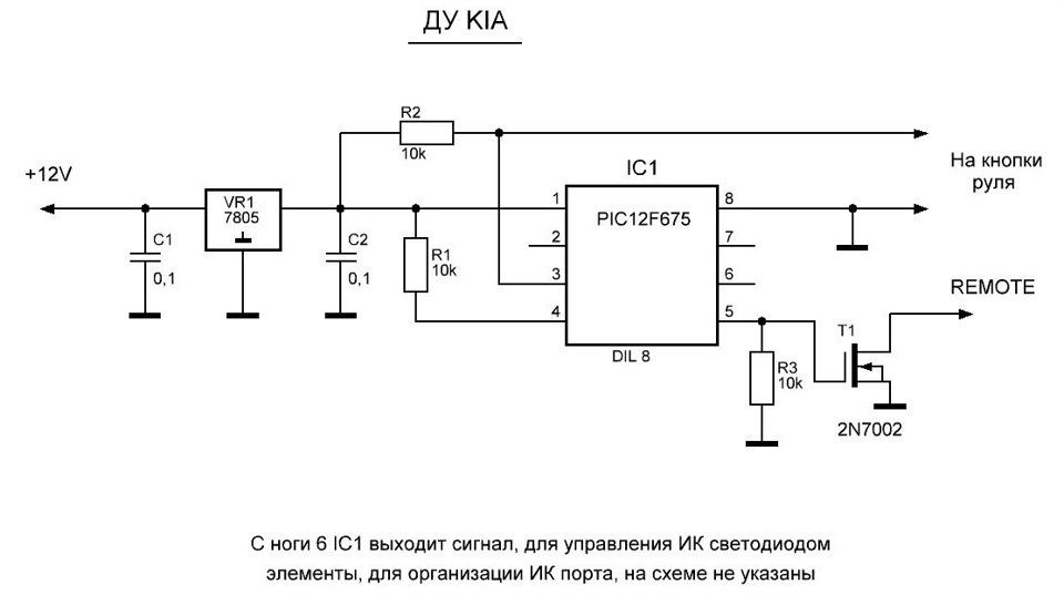 джойстик renault symbol резистор