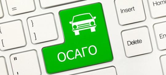 Где купить электронный полис ОСАГО онлайн? Список страховых ...