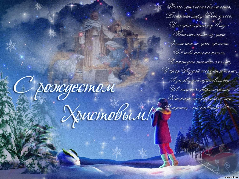поздравление с рождественской ночью ножки