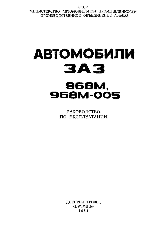 Инструкция по ремонту заз-968.