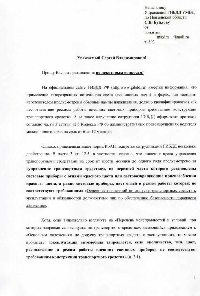e960d43f6c0 ЗА КСЕНОН ШТРАФ 100 рублей — DRIVE2