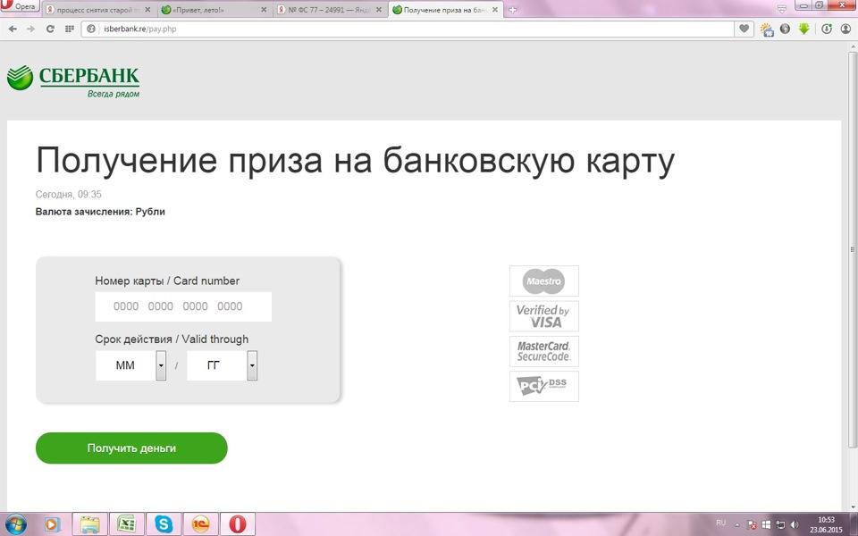 sberbank-poluchit-priz-na-bankovskuyu-kartu