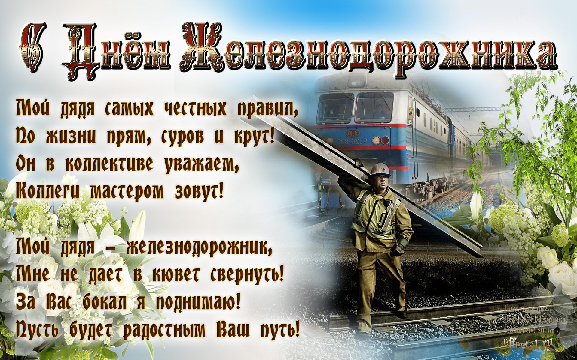 Картинка, гиф открытки к дню железнодорожника