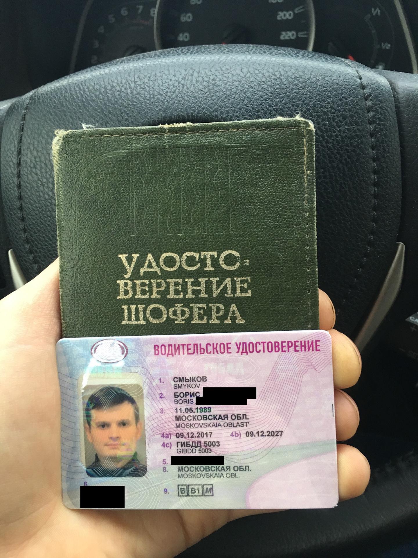 поменять водительское удостоверение верхняя пышма