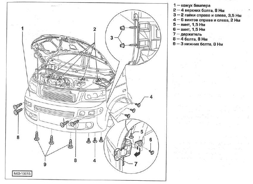 Как снять бампер на фольксваген т5 транспортер конвейер ленточный наклонный расчет