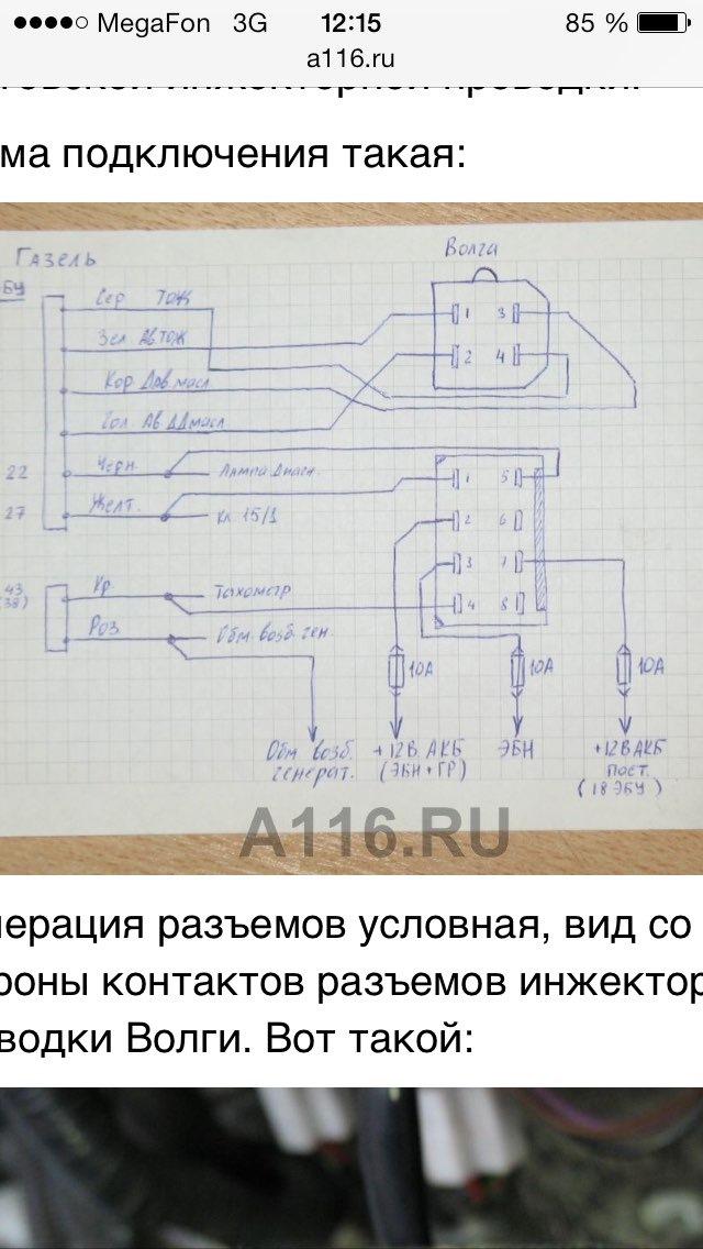 Змз406 схема подключения