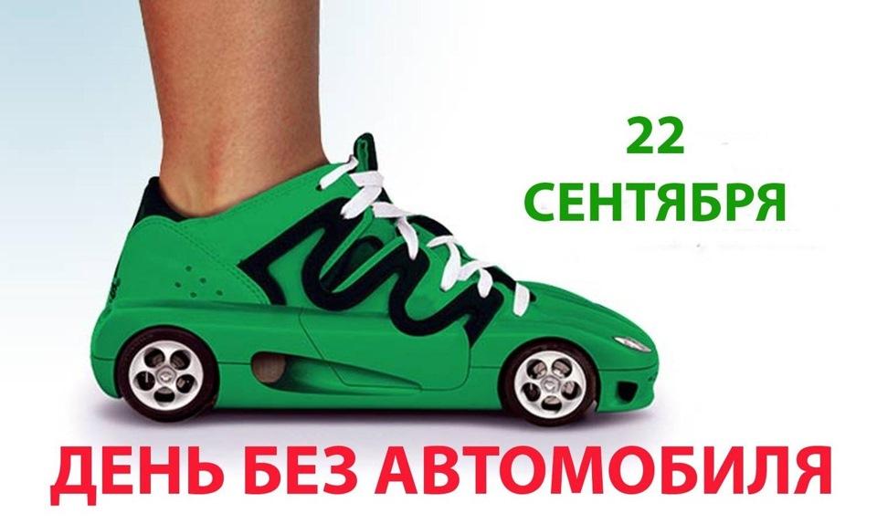 Картинки по запросу Всемирный День без автомобиля