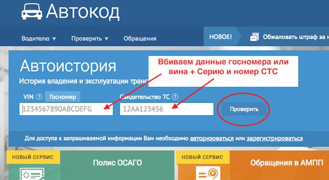 как проверить машину на дтп по гос номеру бесплатно в россии самый лучший займ на карту без отказа без проверки