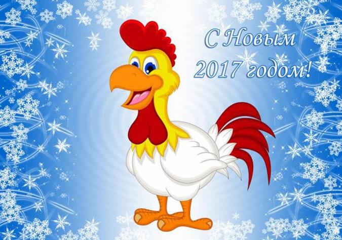 Поздравление с новым годом в год петуха прикольное