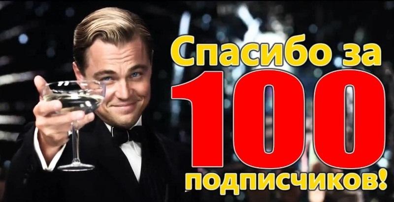 Поздравления с 100 подписчиками 14