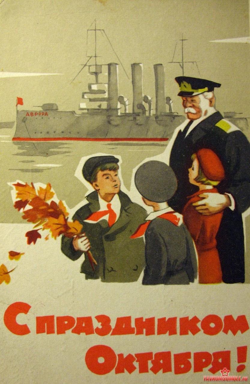 Открытка 7 ноября советская, добрым
