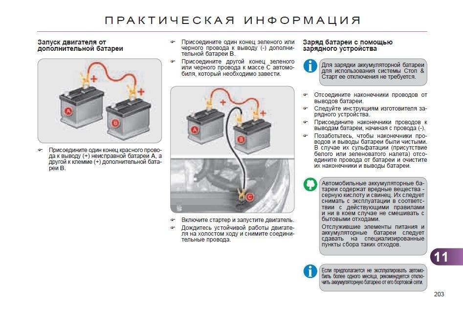 Как правильно прикуривать автомобиль от автомобиля схема фото 649