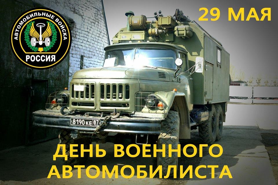 Ко дню военного автомобилиста открытка