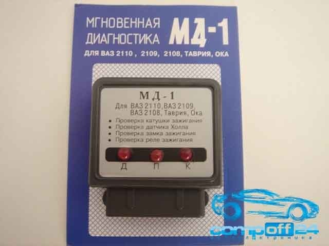 №2 и №3 МД-1 и АЗ-1