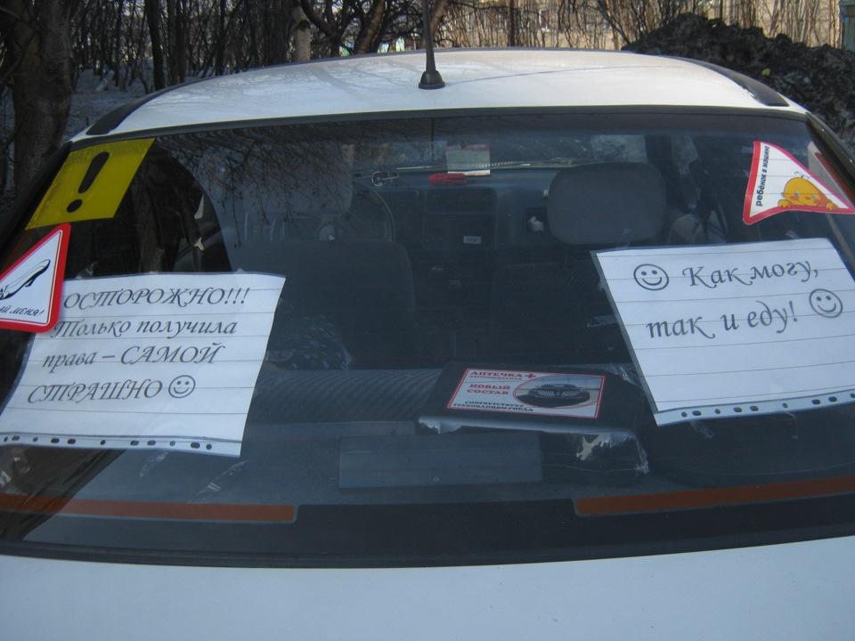 Надписи на стеклах машин фото