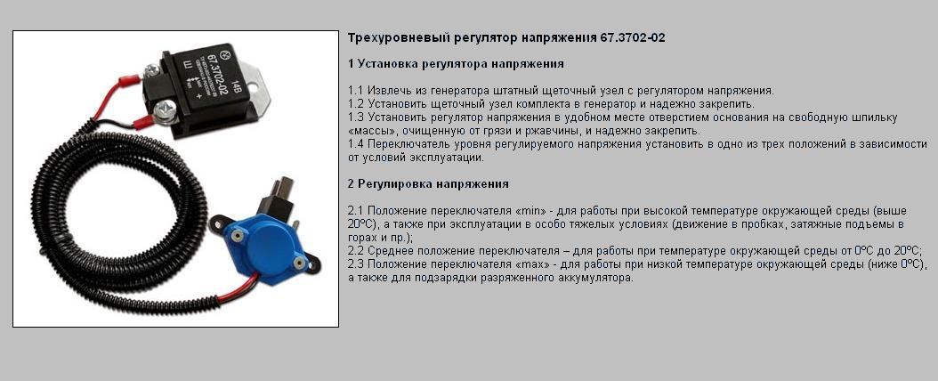 диод для повышения напряжение генератора на классике