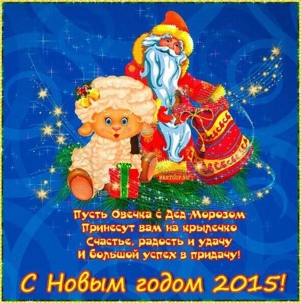 поздравления деда мороза с новым годом обезьяны горке пройдут