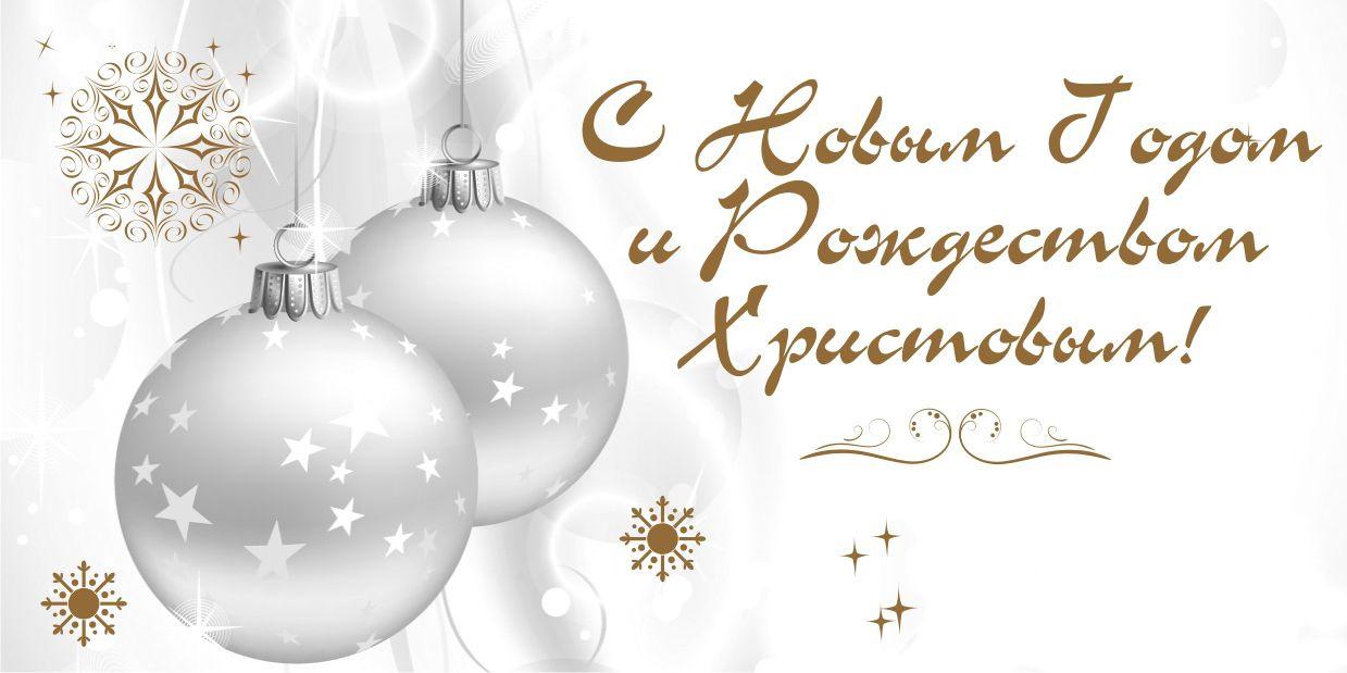 Надпись на открытку с новым годом и рождеством, валя спасибо