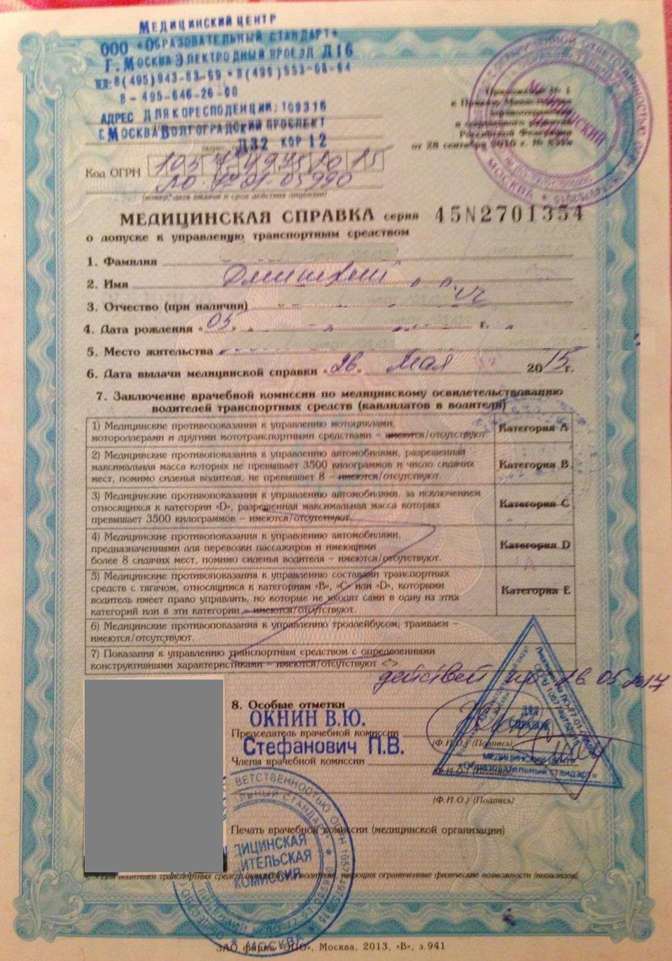 Медицинская справка для водительского удостоверения 2015 фото справка для выезда за границу в питере