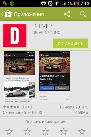 скачать приложение драйв2 для андроид - фото 2