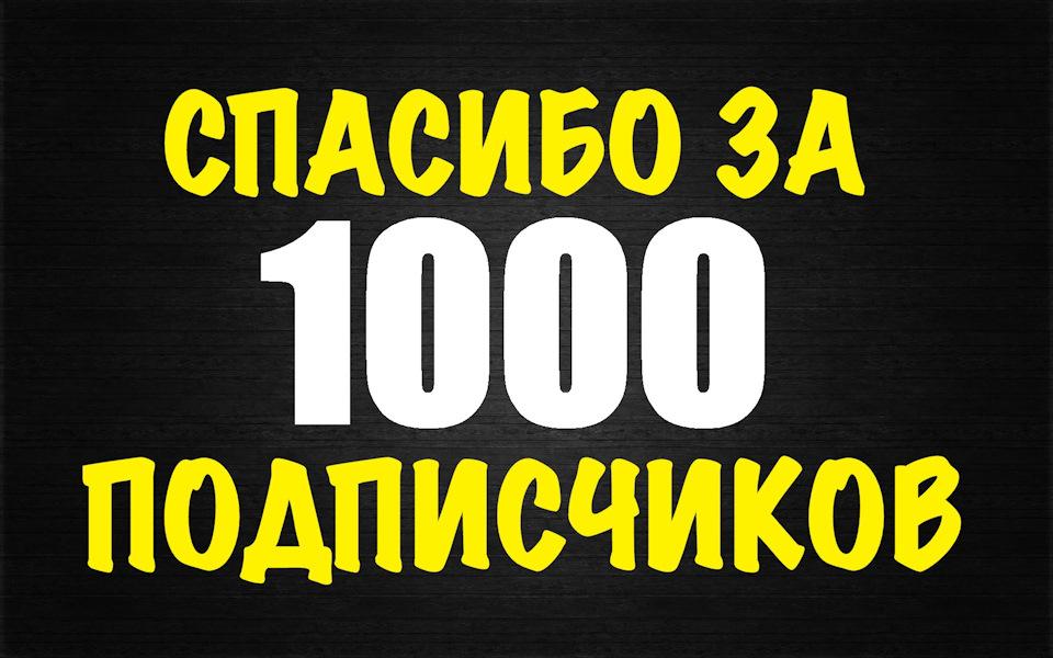 Поздравление с 1000 подписчиков текст