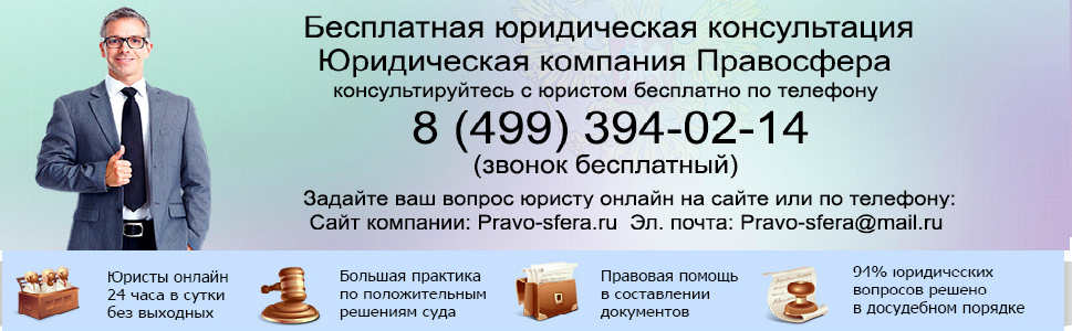 юридическая консультация бесплатно онлайн россия