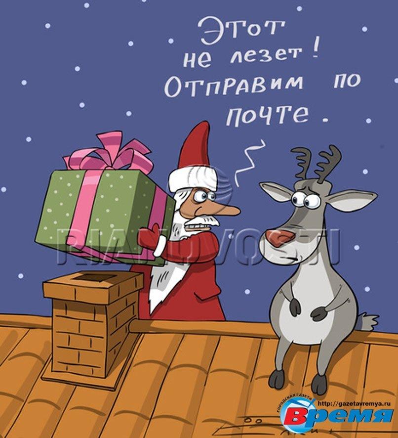 Картинка к новому году смешная, открытки всем оптовый
