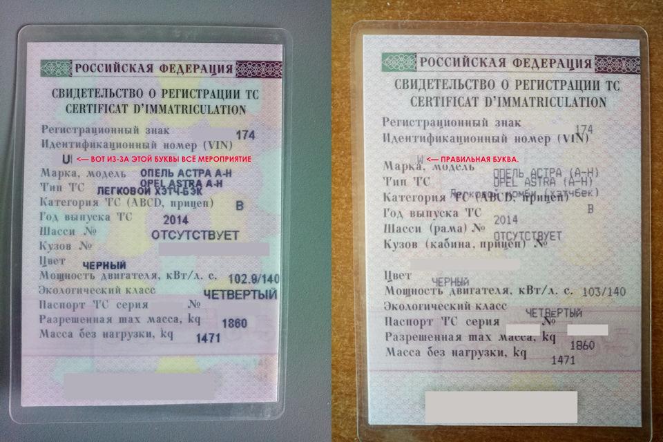 подделка свидетельства о регистрации тс