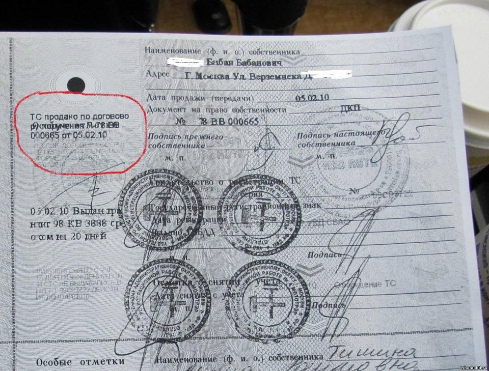 Отметка в птс о залоге автомобиля ломбард скутеров в москве