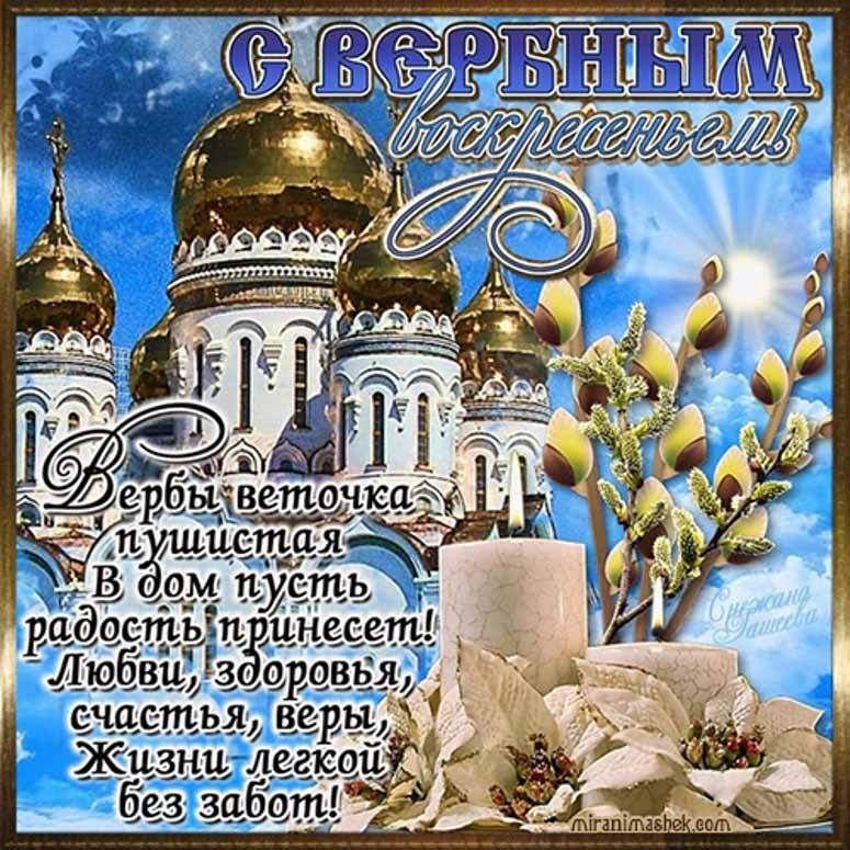 Вербное воскресенье в картинках поздравление, надпись асфальте