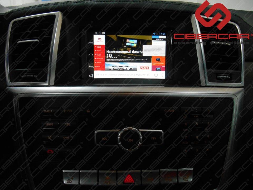 Выход в интернет через ОС Андроид в Mercedes-Benz Gl.