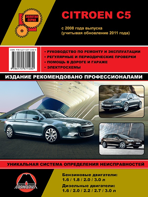 citroen c5 c 2008 rh drive2 ru 2018 Citroen C5 Citroen C5 Aircross