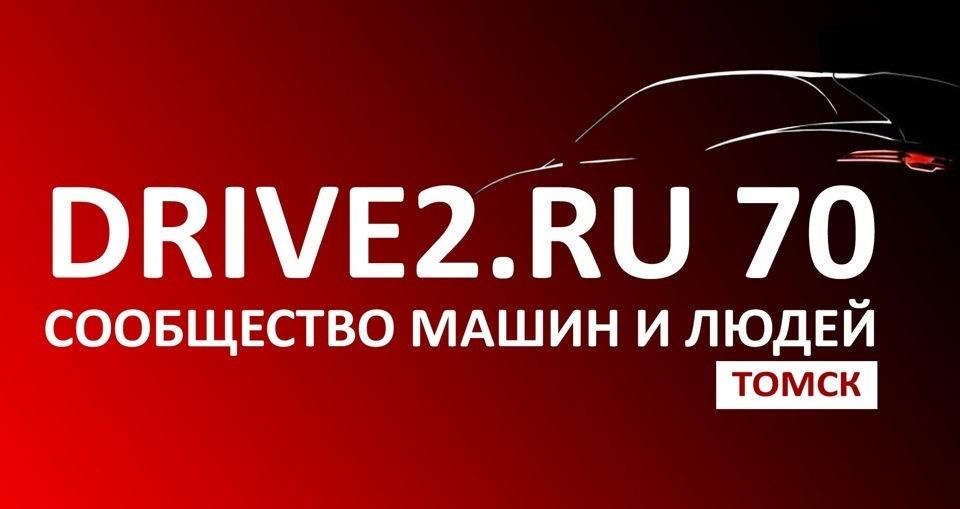 """Клубные дисконтные карты Drive2 ТОМСК - Сообщество """"DRIVE2 Томск"""" на DRIVE2"""