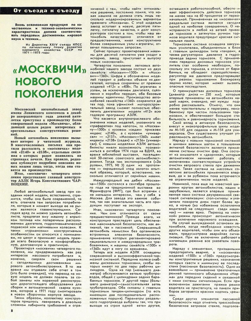 москвич2140 электрическая схема