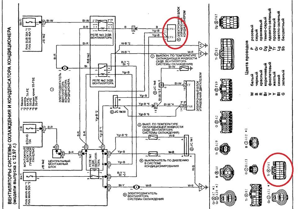Схема электропроводки автомобиля тойота калдина 1994 года выпуска